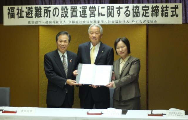 京田辺市と福祉避難所としての協定を締結しました
