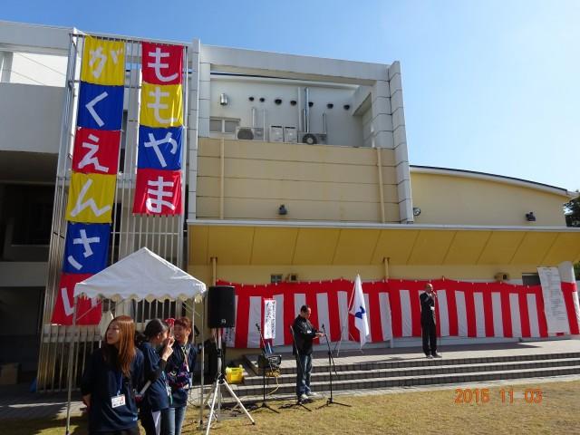 桃山学園祭 開催のお知らせ