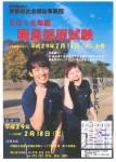 締め切り迫る!! 正規職員(支援員)採用試験2/18