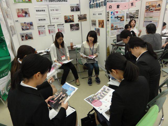 平成29年度「第1回FUKUSHI就職フェア」に出展します!