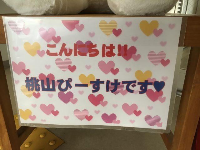 桃山学園のマスコット!?