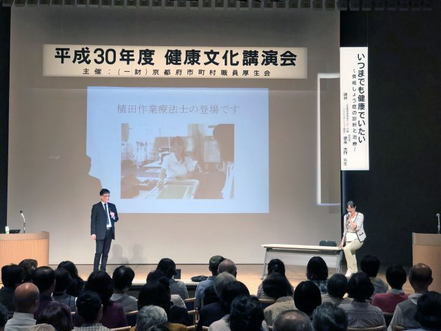 健康文化講演会
