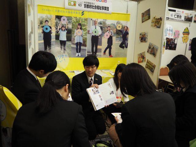 平成30年度FUKUSHI就職フェアに出展!!