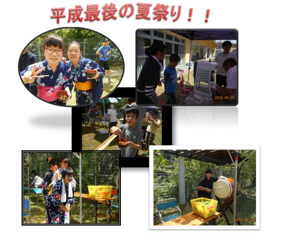 児童支援課の夏祭りを開催しました。