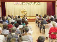 地域の老人クラブの皆さまと地域老人クラブ交歓会を開催しました!