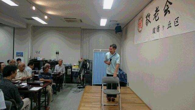 平成30年9月9日(日)健康ヶ丘区敬老会で講演!!
