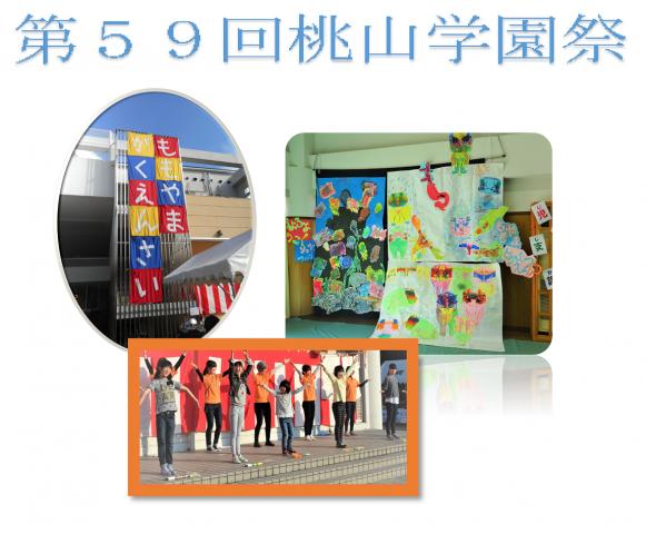 第59回 桃山学園祭!開催のお知らせ!