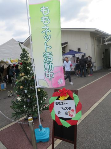 ★ももネットクリスマスフェスタ★