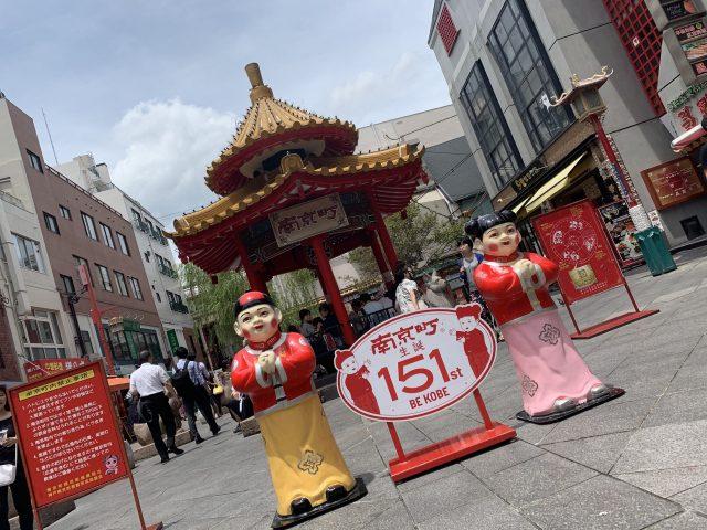 写真1 南京町生誕151周年記念プレート