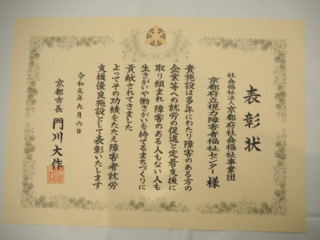 写真4 市長表彰状