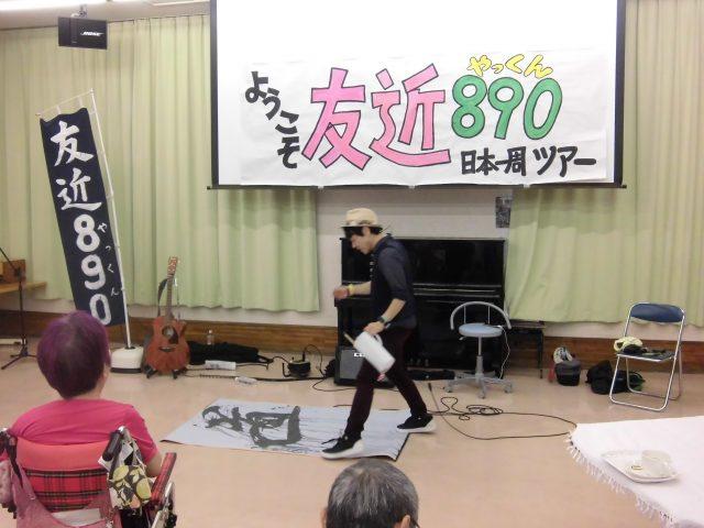 ♬シンガーソングライター友近890(やっくん)ライブ♬