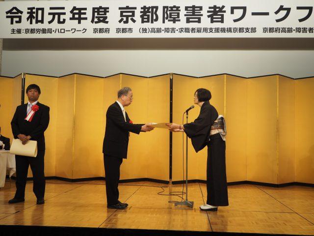 写真1 表彰状を受け取る松本所長