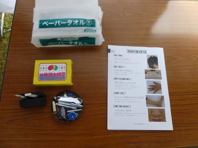 写真8 ツボ教室資料等備品