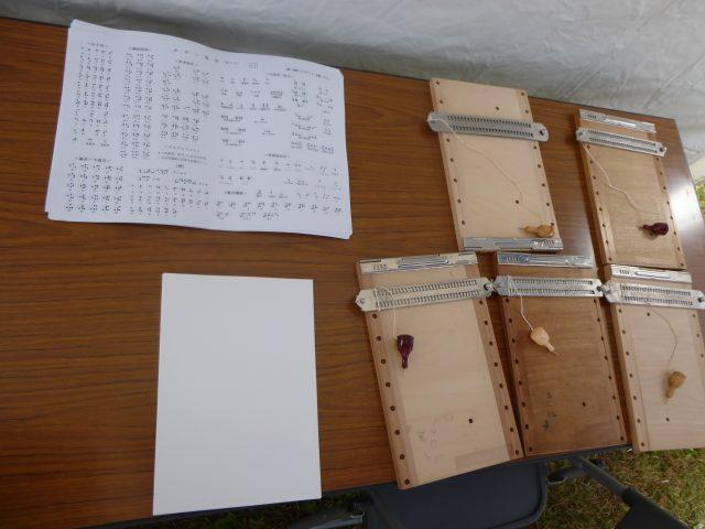写真7 点字表、点字用紙、点字板