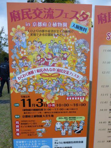 写真1 交流フェスタのポスター