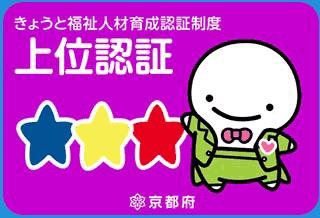 京都府社会福祉事業団