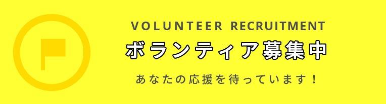 ボランティア募集中
