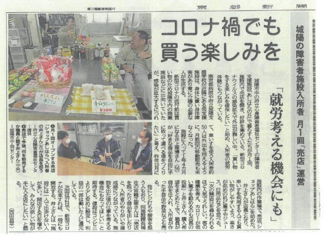 京都新聞に掲載されました!施設内売店「ショップあしはら」(心身障害者福祉センター)