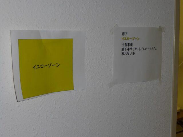 写真4 ゾーン領域を示す標識と説明文