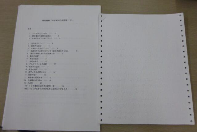 写真2 研修会資料:墨字・点字